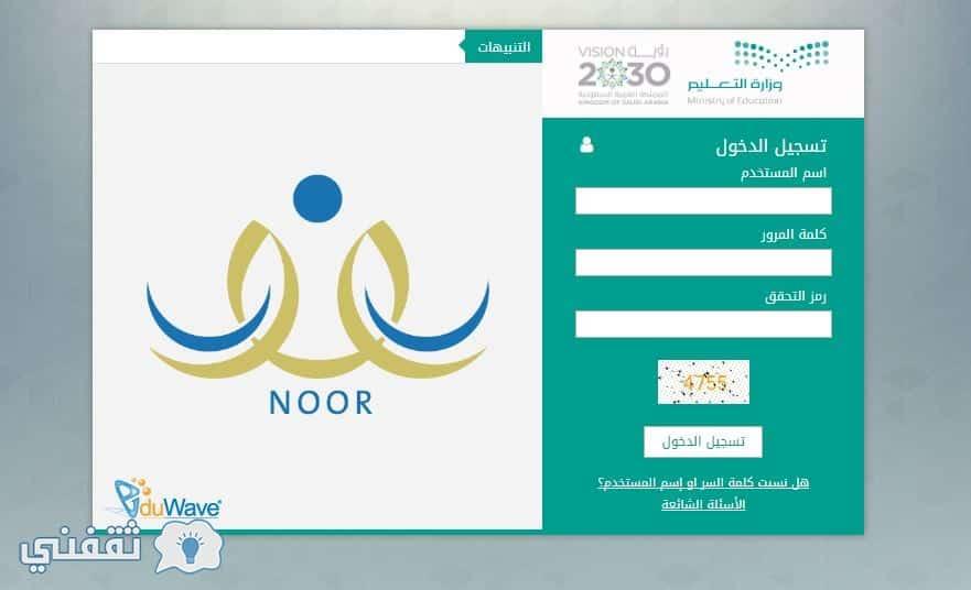 موقع نظام نور الالكتروني للاستعلام عن النتائج عن طريق السجل المدني