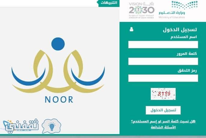 noor.moe.gov.sa نظام نور نتائج الطلاب 1439 برقم الهوية
