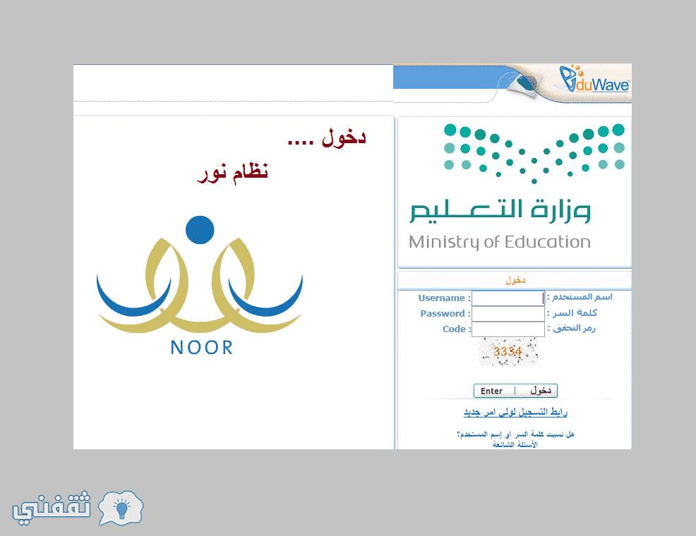 موقع نور لنتائج الطلاب 2018| رابط الاستعلام عن نتائج نظام نور شهادات الطلاب عبر Noor