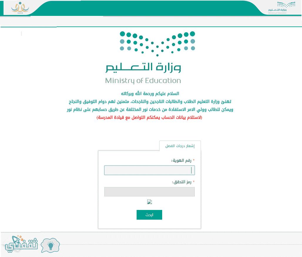 رابط الاستعلام عن نتائج نور برقم الهوية ورمز التحقق 1439 نتائج الطلاب بالسجل عبر نظام Noor
