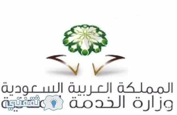 نتائج جدارة الوظائف التعليمية 1439 : اسماء المرشحات للوظائف التعليمية في جدارة عبر موقع وزارة الخدمة المدنية
