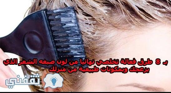 تخلصي نهائيا من لون صبغة الشعر الذي يزعجك بـ 8 طرق فعالة وطبيعة من منزلك
