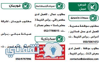 1 3 - إعلانات جريدة الوسيط في الإمارات عن فرص العمل اليوم الجمعة 2018/1/5