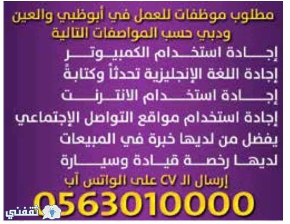 إعلانات جريدة الوسيط العين