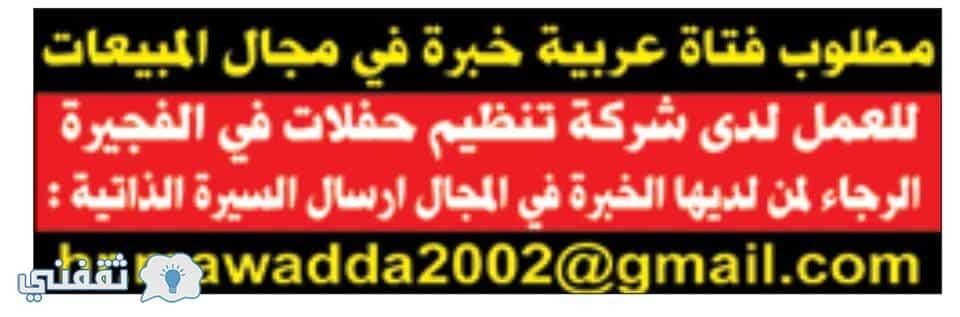 1 6 - إعلانات جريدة الوسيط في الإمارات عن فرص العمل اليوم الجمعة 2018/1/5