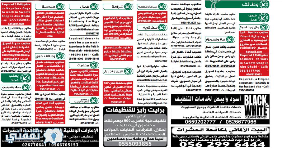 إعلانات الوسيط أبو ظبي