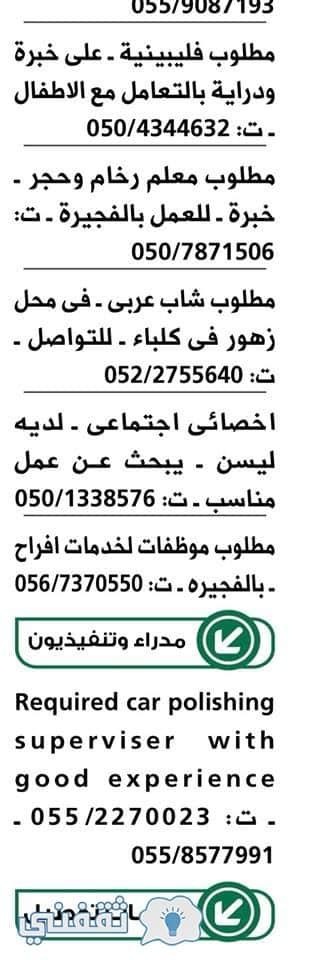 11 2 - إعلانات جريدة الوسيط في الإمارات عن فرص العمل اليوم الجمعة 2018/1/5