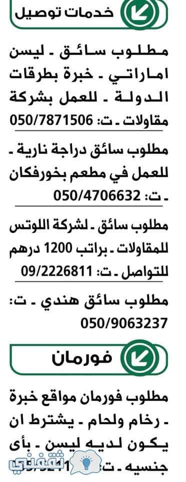 12 2 - إعلانات جريدة الوسيط في الإمارات عن فرص العمل اليوم الجمعة 2018/1/5