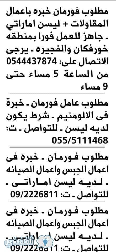 13 2 - إعلانات جريدة الوسيط في الإمارات عن فرص العمل اليوم الجمعة 2018/1/5