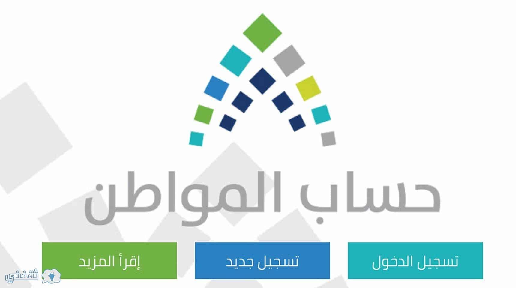 حساب المواطن تسجيل الدخول استعلام الدورة 24 عبر البوابة