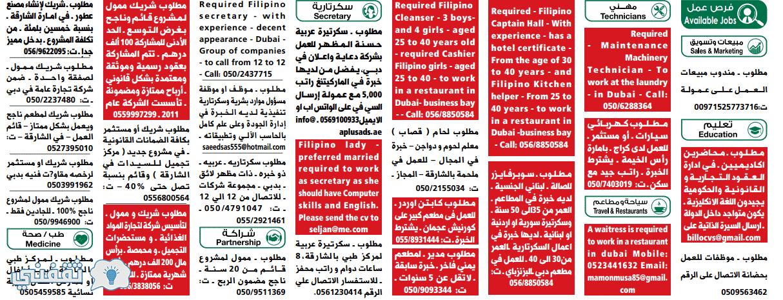2 1 - إعلانات جريدة الوسيط في الإمارات عن فرص العمل اليوم الجمعة 2018/1/5