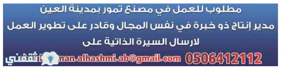 2 3 - إعلانات جريدة الوسيط في الإمارات عن فرص العمل اليوم الجمعة 2018/1/5
