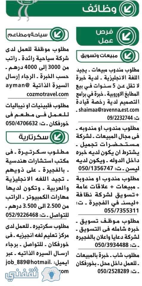 2 4 - إعلانات جريدة الوسيط في الإمارات عن فرص العمل اليوم الجمعة 2018/1/5