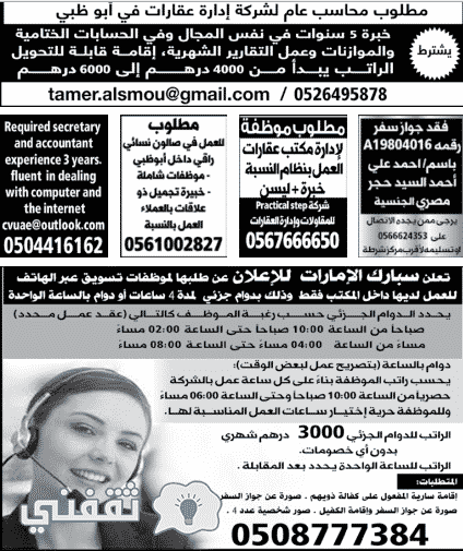 2 - إعلانات جريدة الوسيط في الإمارات عن فرص العمل اليوم الجمعة 2018/1/5