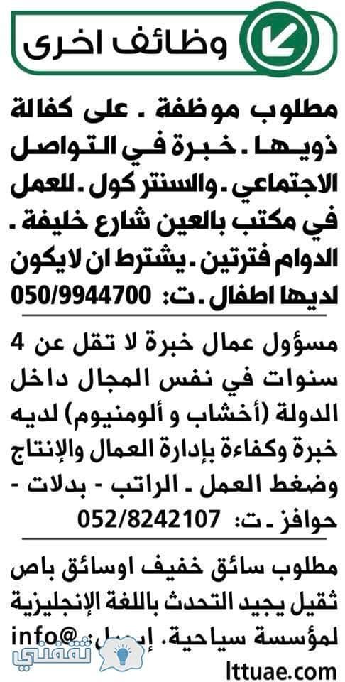 3 3 - إعلانات جريدة الوسيط في الإمارات عن فرص العمل اليوم الجمعة 2018/1/5