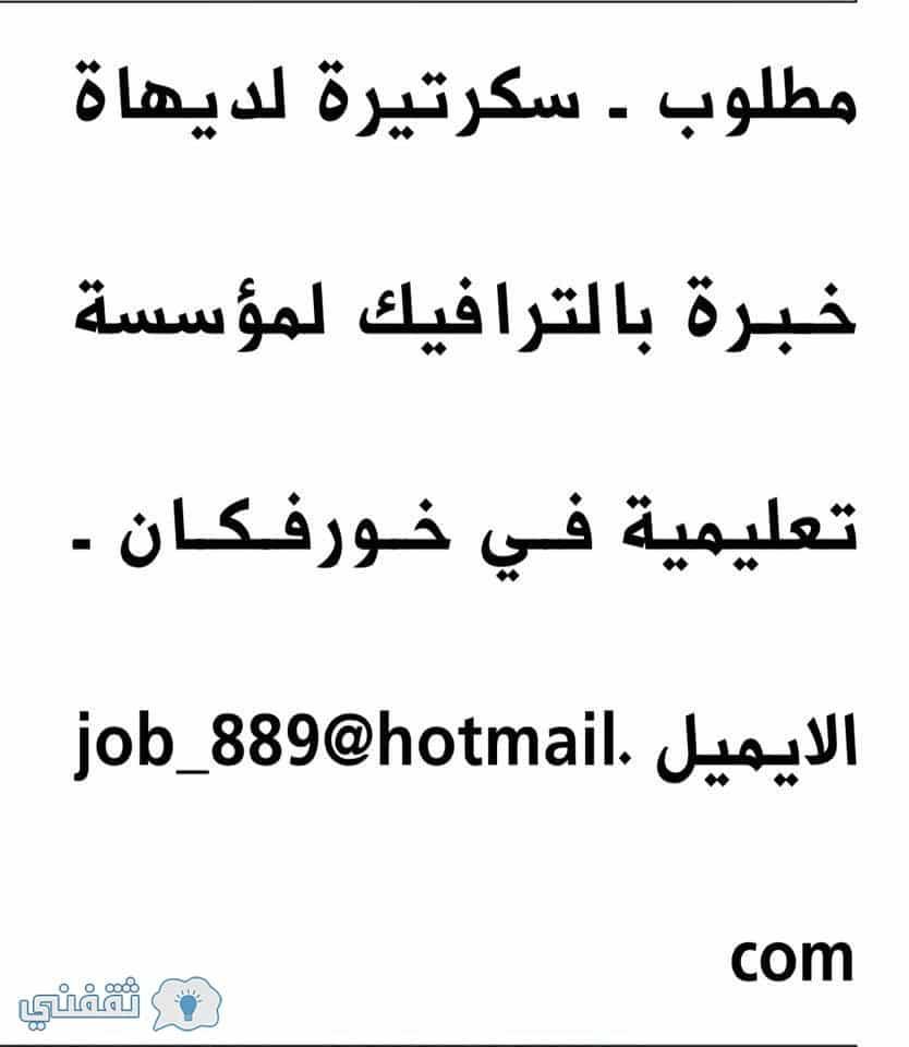 3 4 - إعلانات جريدة الوسيط في الإمارات عن فرص العمل اليوم الجمعة 2018/1/5