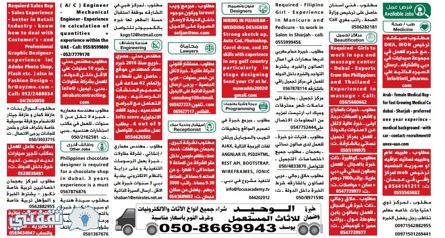 3 - إعلانات جريدة الوسيط في الإمارات عن فرص العمل اليوم الجمعة 2018/1/5