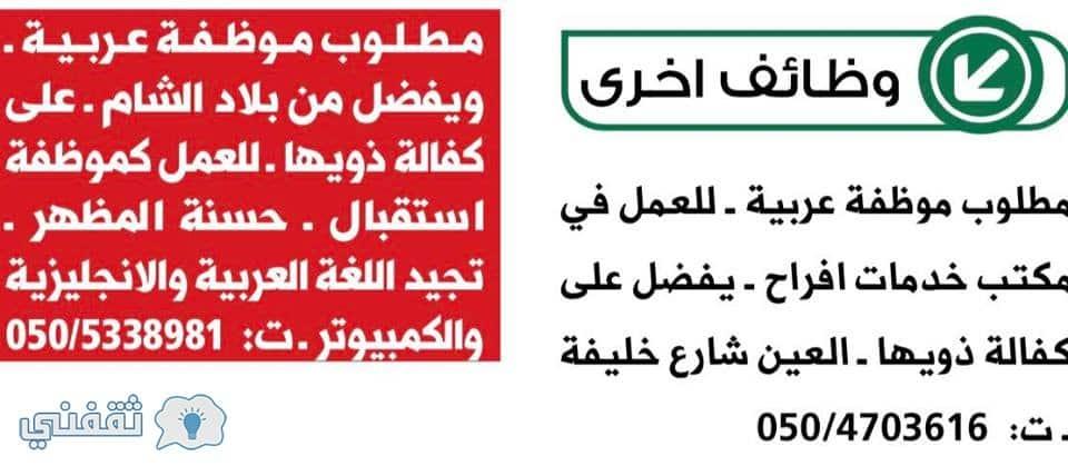 4 3 - إعلانات جريدة الوسيط في الإمارات عن فرص العمل اليوم الجمعة 2018/1/5