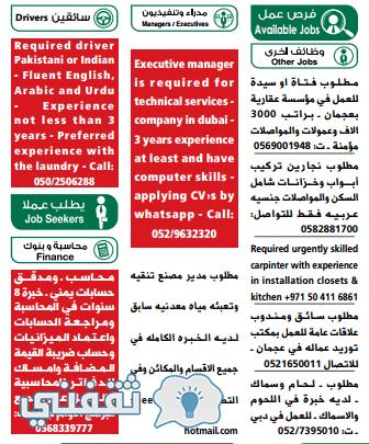 4 - إعلانات جريدة الوسيط في الإمارات عن فرص العمل اليوم الجمعة 2018/1/5