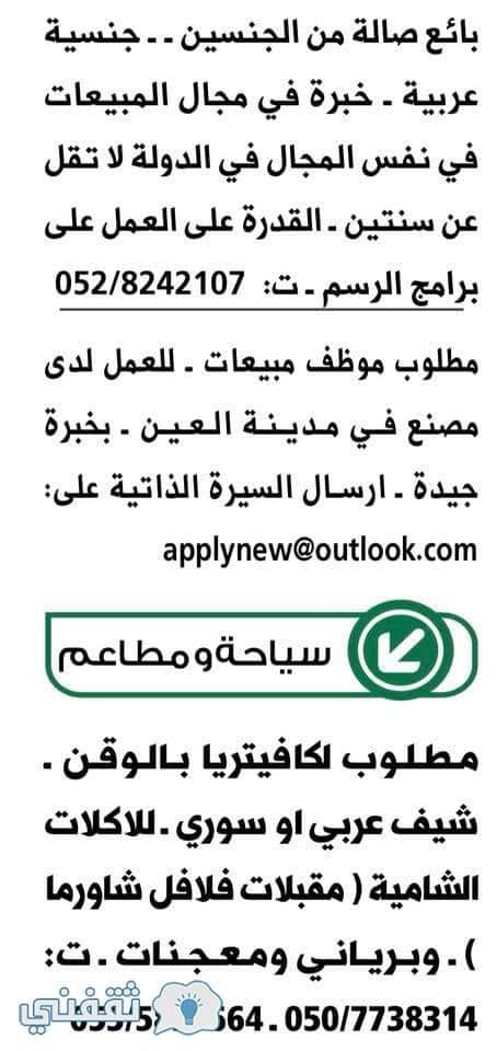 5 3 - إعلانات جريدة الوسيط في الإمارات عن فرص العمل اليوم الجمعة 2018/1/5