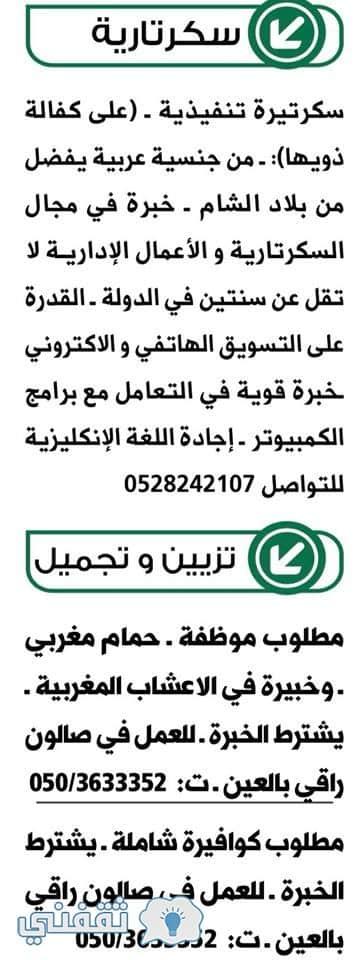 6 3 - إعلانات جريدة الوسيط في الإمارات عن فرص العمل اليوم الجمعة 2018/1/5