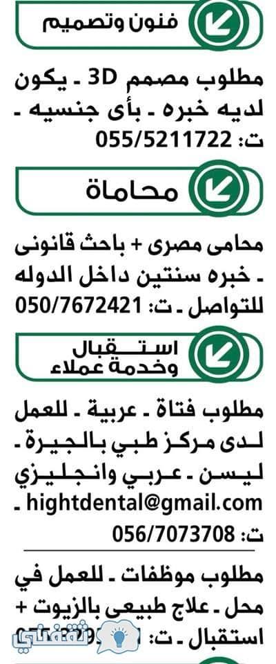 6 4 - إعلانات جريدة الوسيط في الإمارات عن فرص العمل اليوم الجمعة 2018/1/5