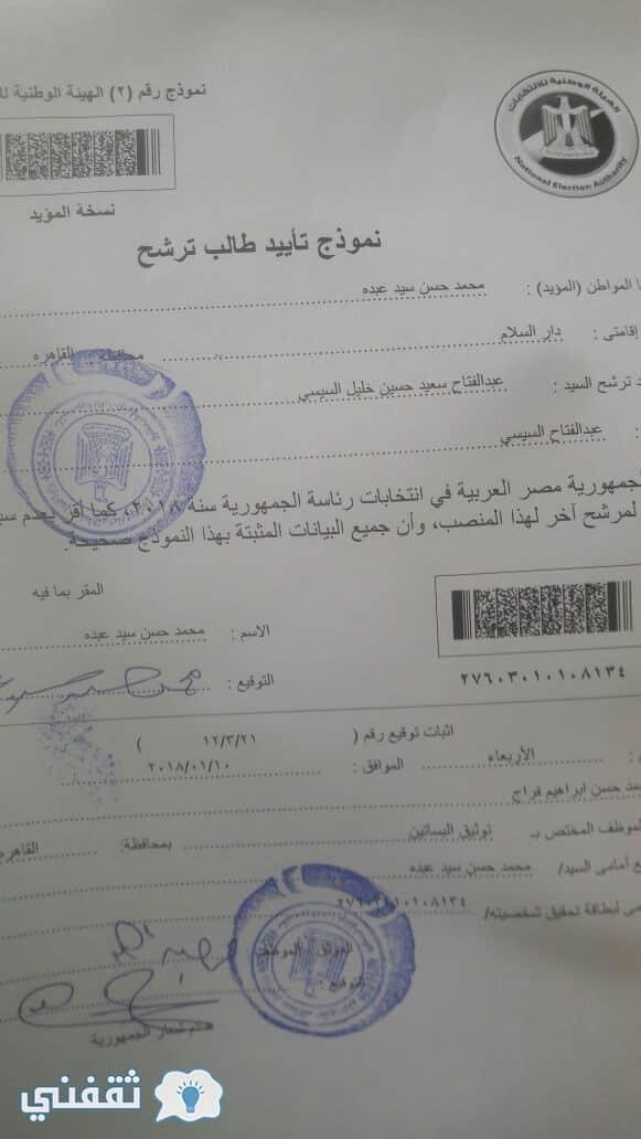 بالصور التحالف المصري يطلق حملة جمع توكيلات للرئيس السيسي لتوليه فترة رئاسية ثانية بالتذكية