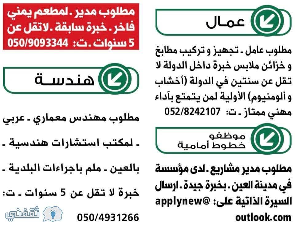 7 3 - إعلانات جريدة الوسيط في الإمارات عن فرص العمل اليوم الجمعة 2018/1/5