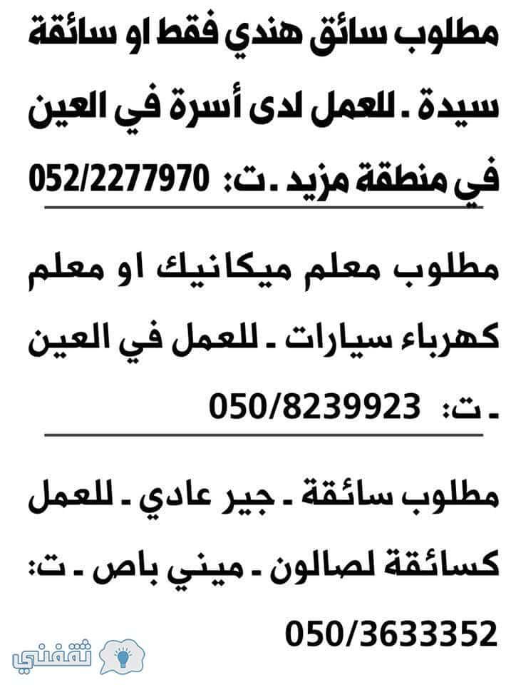 8 3 - إعلانات جريدة الوسيط في الإمارات عن فرص العمل اليوم الجمعة 2018/1/5
