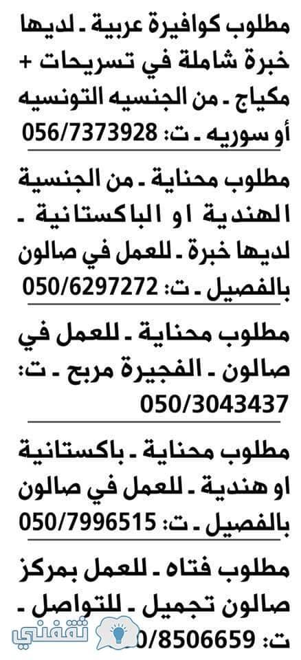 8 4 - إعلانات جريدة الوسيط في الإمارات عن فرص العمل اليوم الجمعة 2018/1/5