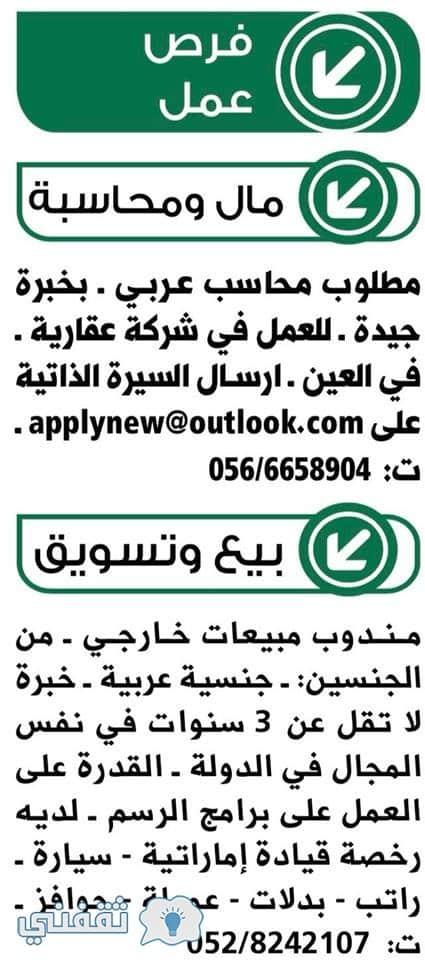 9 3 - إعلانات جريدة الوسيط في الإمارات عن فرص العمل اليوم الجمعة 2018/1/5