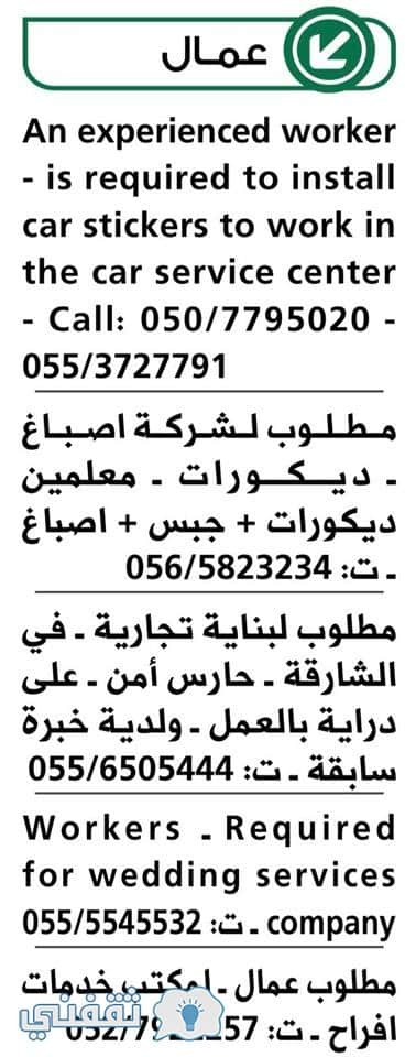 9 4 - إعلانات جريدة الوسيط في الإمارات عن فرص العمل اليوم الجمعة 2018/1/5