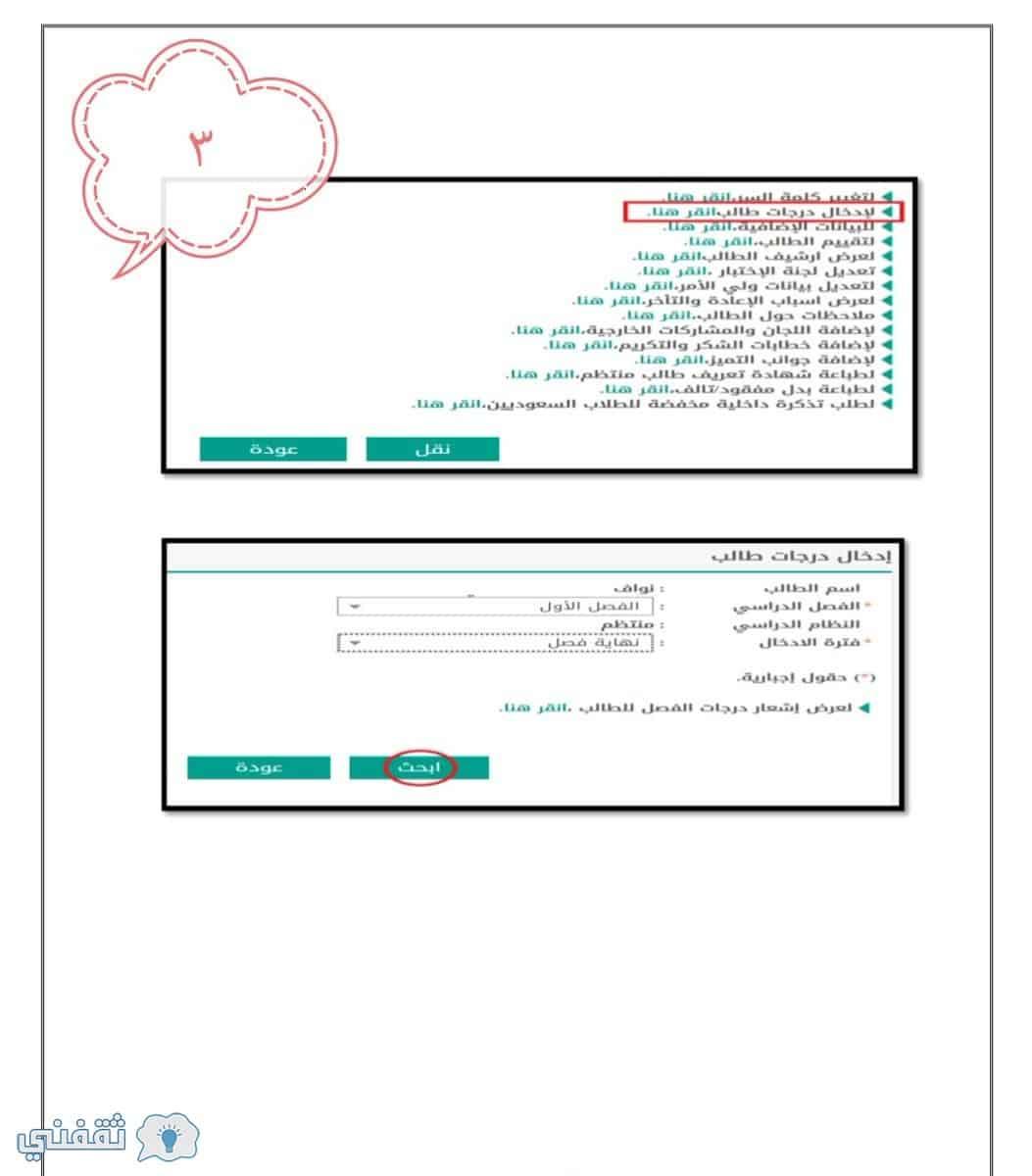 الآن رابط نظام نور لولي الأمر برقم الهوية الوطنية فقط للاستعلام عن نتائج الطلاب عبر Noor