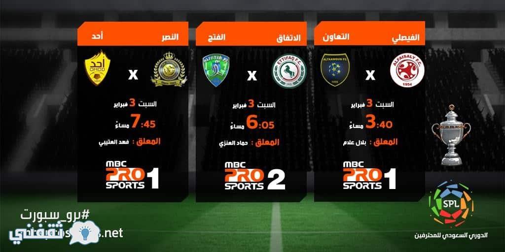 تردد برو سبورت الجديد 2018 mbc Pro Sports الناقلة مجاناً مباريات اليوم في الدوري السعودي