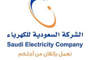 استعلام فاتورة الكهرباء السعودية 2018 برقم الحساب عبر موقع شركة الكهرباء الإلكتروني
