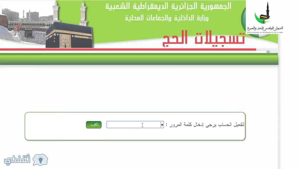 موقع تسجيل قرعة الحج في الجزائر