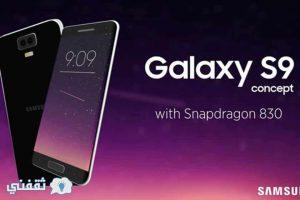 أهم الأسباب التي تجعل هاتف جلاكسى S9 أفضل من هاتف أيفون x