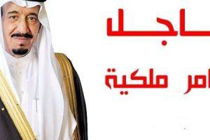 أوامر ملكية جديدة اليوم من الملك سلمان تخص إعفاء وتعيين عدد من الوزراء والمستشارين