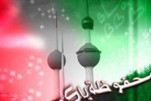 هلا فبراير 2018 : احتفالات العيد الوطني للكويت 2018 عيد الاستقلال وعيد التحرير