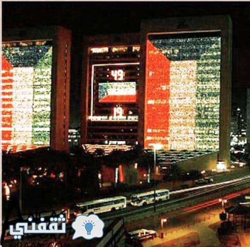 موعد اجازة العيد الوطني الكويتي