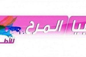 احدث تردد قناة ليبيا المرح أفضل قنوات الأطفال على القمر الصناعي النايل سات