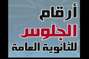 الاستعلام عن ارقام جلوس الثانوية العامة بالرقم القومى عبر موقع وزارة التربية والتعليم المصرية