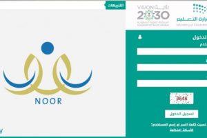 موقع نور الرسمي للاستعلام عن النتائج الطلاب برقم الهويه ورمز التحقق التابع لوزارة التربية والتعليم السعودية