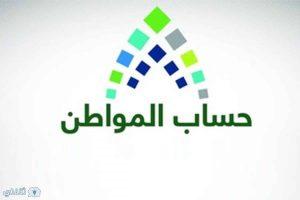 استعلام عن حساب المواطن برقم الهوية الوطنية عبر موقع حساب المواطن الرسمي السعودي