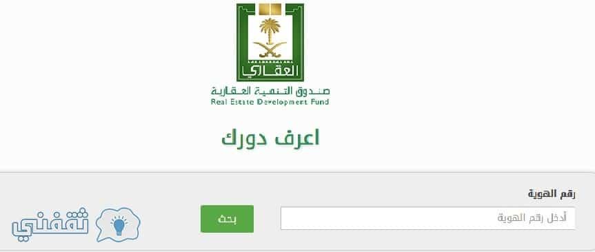 الاستعلام عن اعرف دورك الصندوق العقاري برقم الهوية من خلال الصندوق التنمية  العقاري السعودي الموقع الرسمي - ثقفني