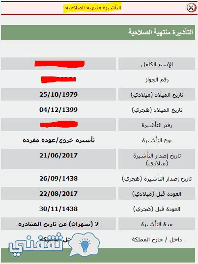 الاستعلام عن تأشيرة خروج وعودة