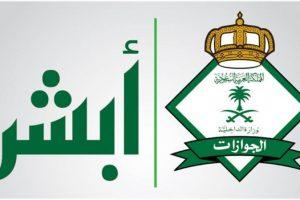 الاستعلام عن تاشيرة الخروج والعودة برقم الاقامة موقع ابشر وزارة الداخلية السعودية