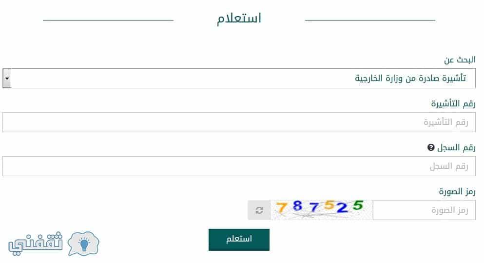 دين خلفية خضراء أسبوعي الاستعلام عن تاشيرة زيارة صادرة من وزارة الداخلية Thibaupsy Fr