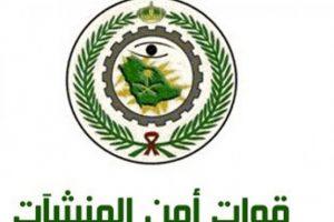 تقديم قوات أمن المنشآت السعودية : التسجيل في وظائف قوات امن المنشات من خلال بوابة أبشر الإلكترونية للتوظيف