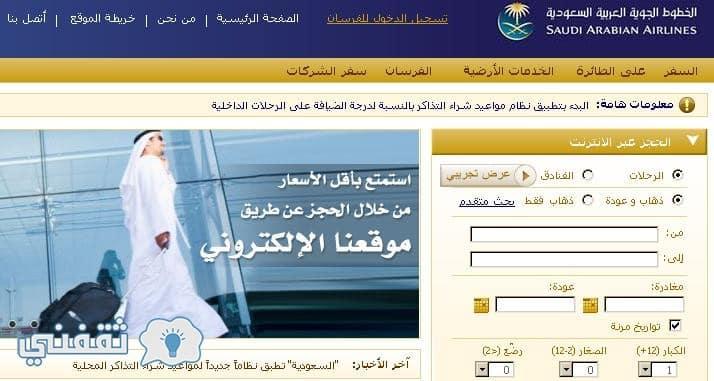حجز الخطوط الجوية السعودية الصفحة الرئيسية : رابط خدمات ...